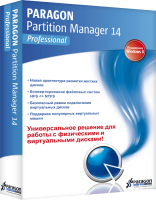 Paragon. Partition Manager 14. Professional